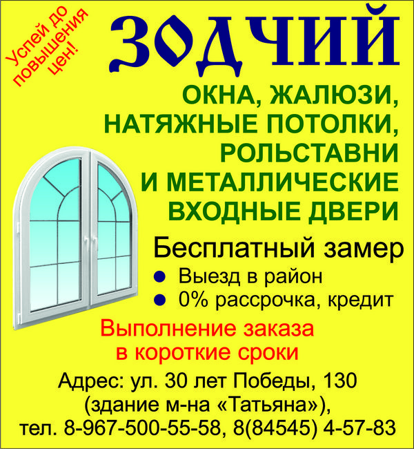 зодчий окна1