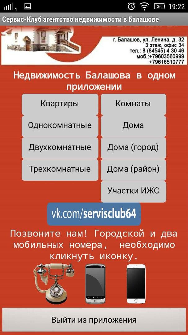 Android Servis-Club64 приложение