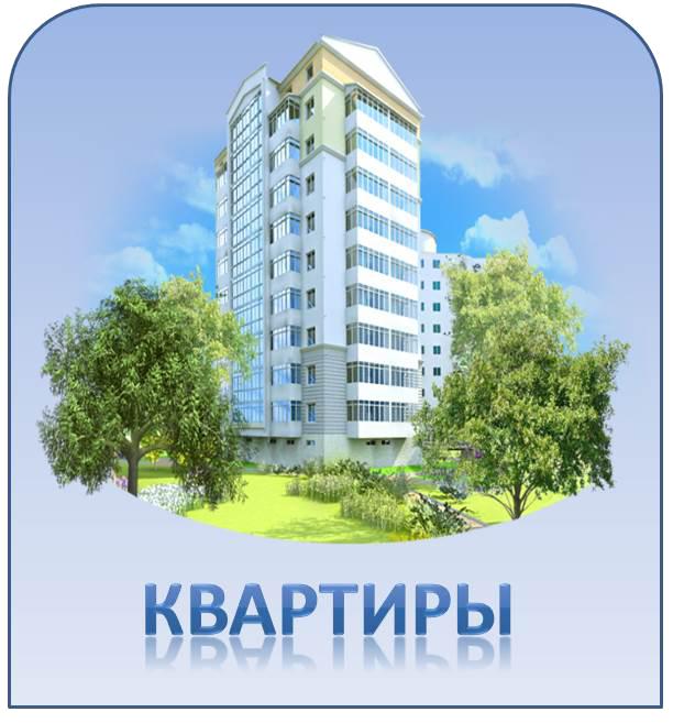 квартиры в Балашове