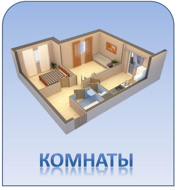 Комнаты в Балашове