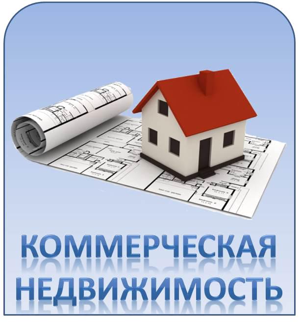 Коммерческая недвижимость в Балашове
