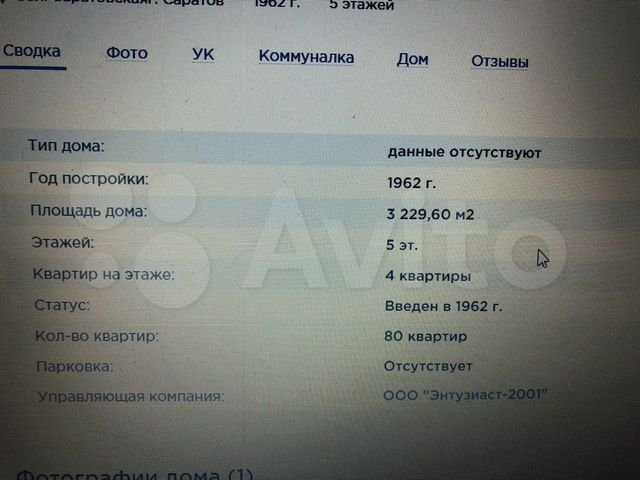 Продается комната, Саратовская область, Саратов, Крымский тупик, 5