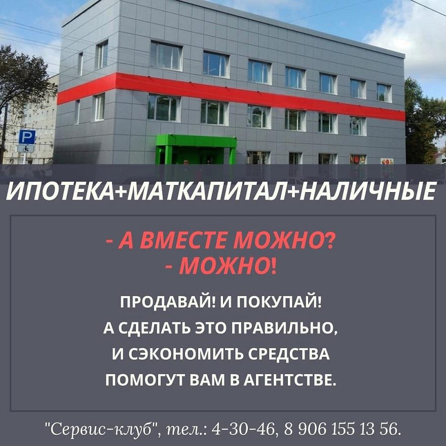 Продавай и покупай вместе с нами! Звони: 8 845 45 4-30-46, 8 906 155 13 56. Сайт: balnedviga.ru